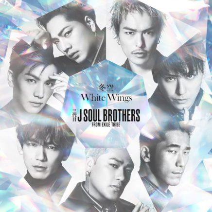 三代目 J Soul Brothers from EXILE TRIBE – White Wings