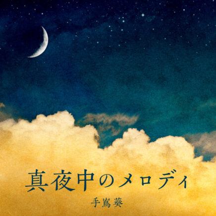 手嶌葵 – 真夜中のメロディ