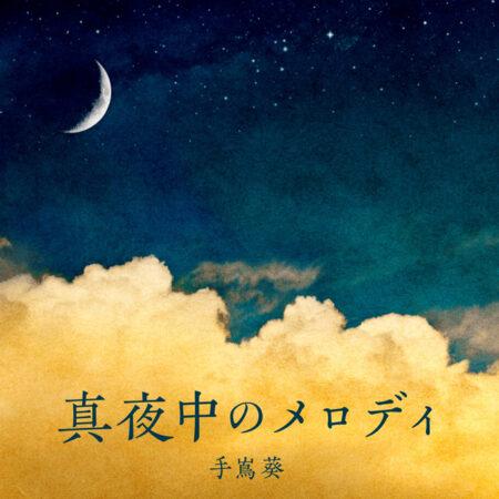 手嶌葵 - 真夜中のメロディ