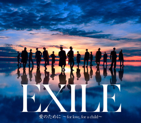 EXILE - 愛のために 〜 for love, for a child 〜
