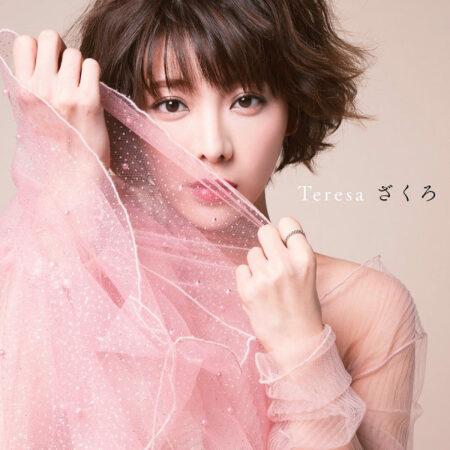 Teresa - ざくろ 歌詞 MV