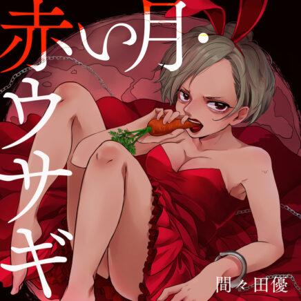 間々田優 – 赤い月・ウサギ