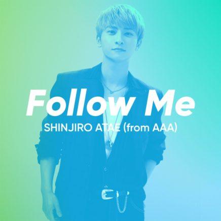 與真司郎 SHINJIRO ATAE(from AAA)- Follow Me