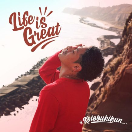 寿君 – Life is Great