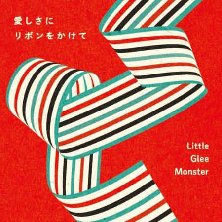 Little Glee Monster - 愛しさにリボンをかけて 歌詞 PV