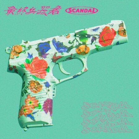 SCANDAL 最終兵器、君 lyrics歌詞 PV