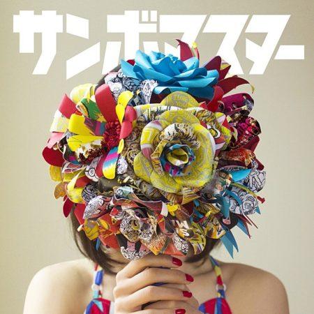 サンボマスター - 花束
