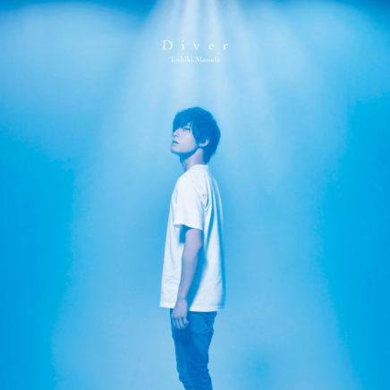 増田俊樹 – キミになる旅