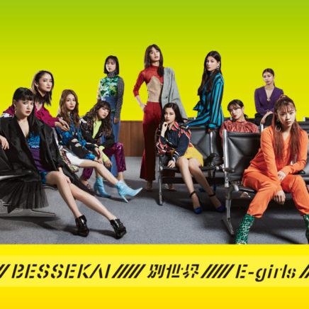 E-Girls – 別世界