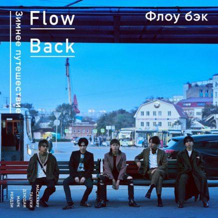 FlowBack – taste