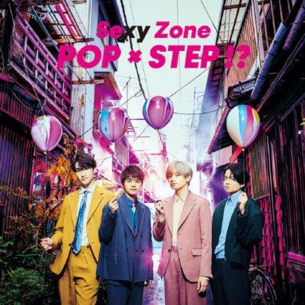 Sexy Zone アルバム POP × STEP!?