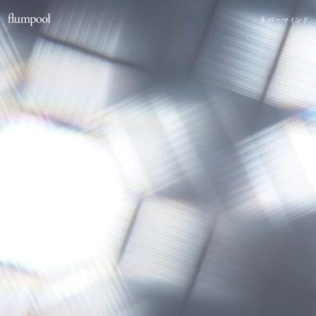 flumpool ネバーマインド 歌詞 MV