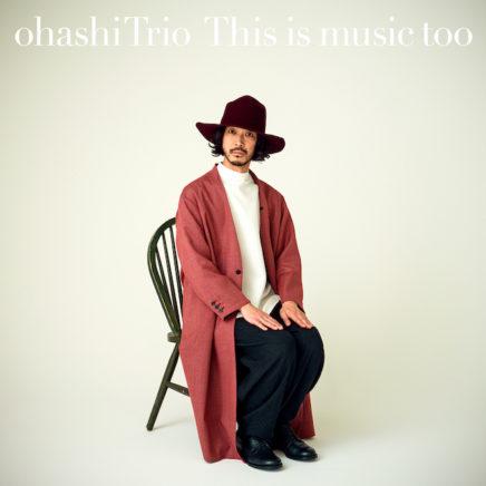 大橋トリオ アルバム This is music too