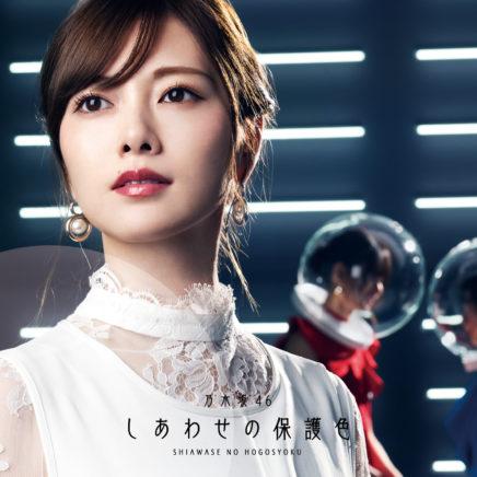乃木坂46 – 白石麻衣 – じゃあね。
