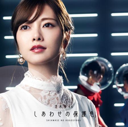 乃木坂46 - 白石麻衣 - じゃあね。