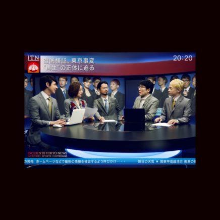 東京事変 – 永遠の不在証明