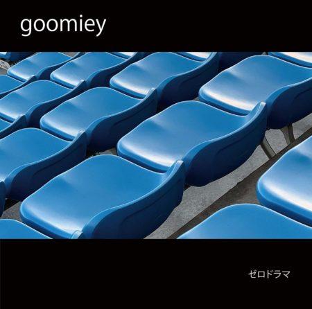 goomiey - gloomy 歌詞 MV