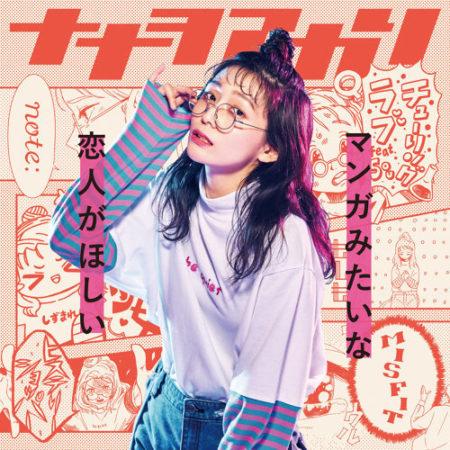 ナナヲアカリ - 逆走少女 歌詞 MV