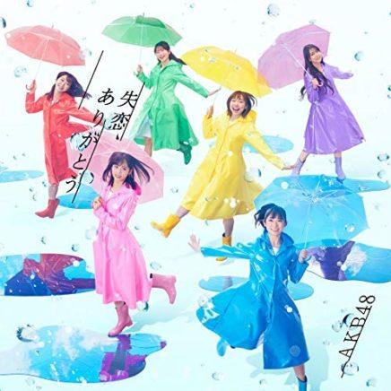 AKB48 – 愛する人