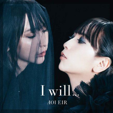 藍井エイル – I will…