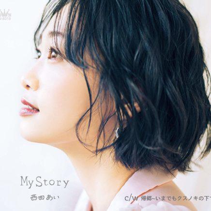 西田あい – My Story