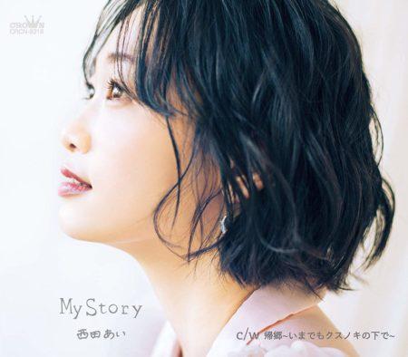 西田あい - My Story  歌詞 MV