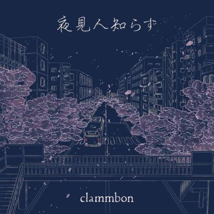 クラムボン – 夜見人知らず