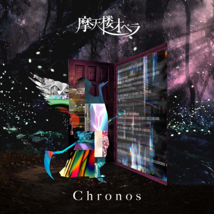 摩天楼オペラ – Chronos