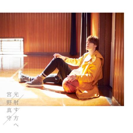 宮野真守 -Follow Me Now 歌詞 PV
