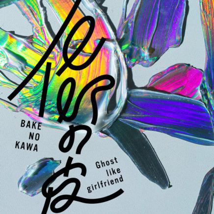 Ghost like girlfriend – BAKE NO KAWA