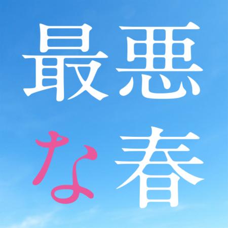 森山直太朗 - 最悪な春