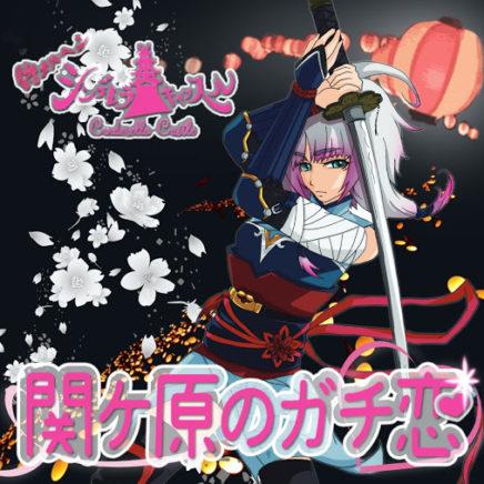 シンデレラキャッスル – 関ヶ原のガチ恋