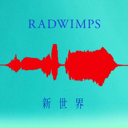 RADWIMPS – 新世界