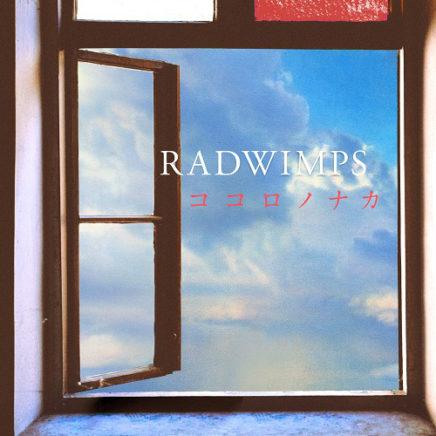 RADWIMPS – ココロノナカ