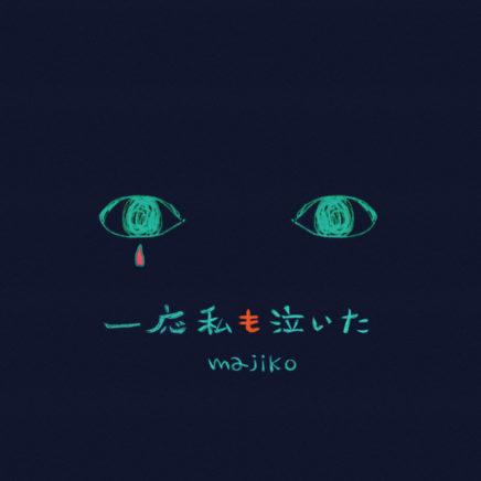 majiko – 一応私も泣いた