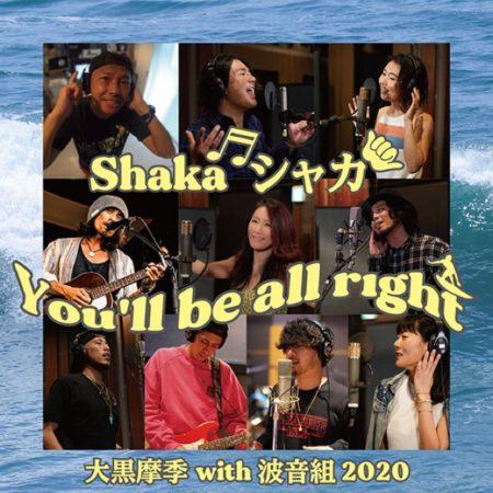 大黒摩季 - Shaka♬シャカ You'll be all right
