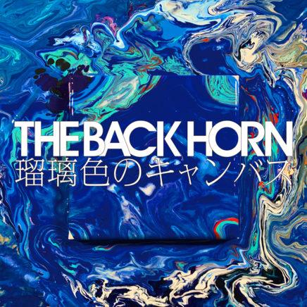 THE BACK HORN – 瑠璃色のキャンバス