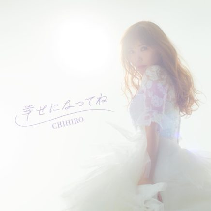 CHIHIRO – 君はOUT