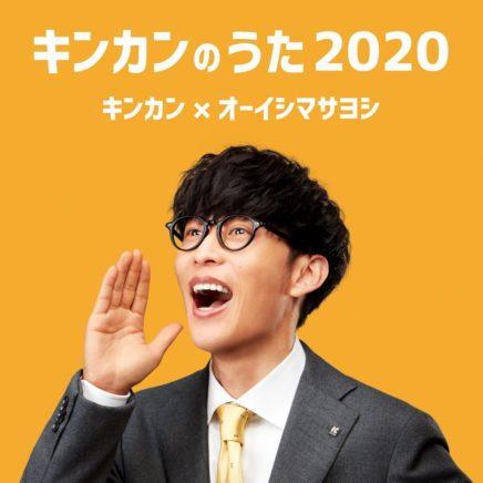 オーイシマサヨシ – キンカンのうた2020