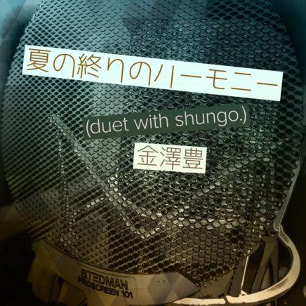 金澤豊 – 夏の終りのハーモニー duet with shungo.
