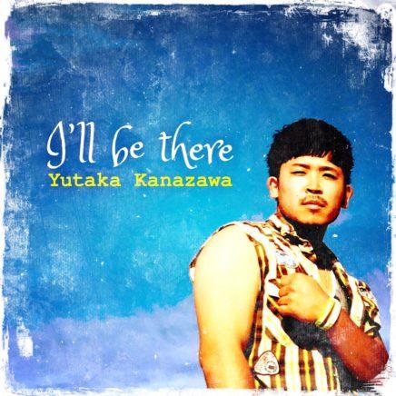 金澤豊 – I'll be there