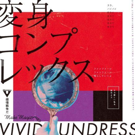 vivid undress – 主演舞台