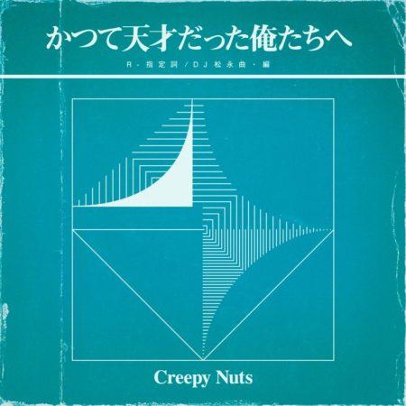 Creepy Nuts - かつて天才だった俺たちへ 歌詞 PV