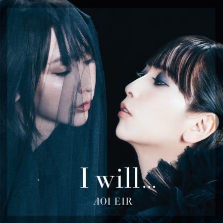 藍井エイル -I will...
