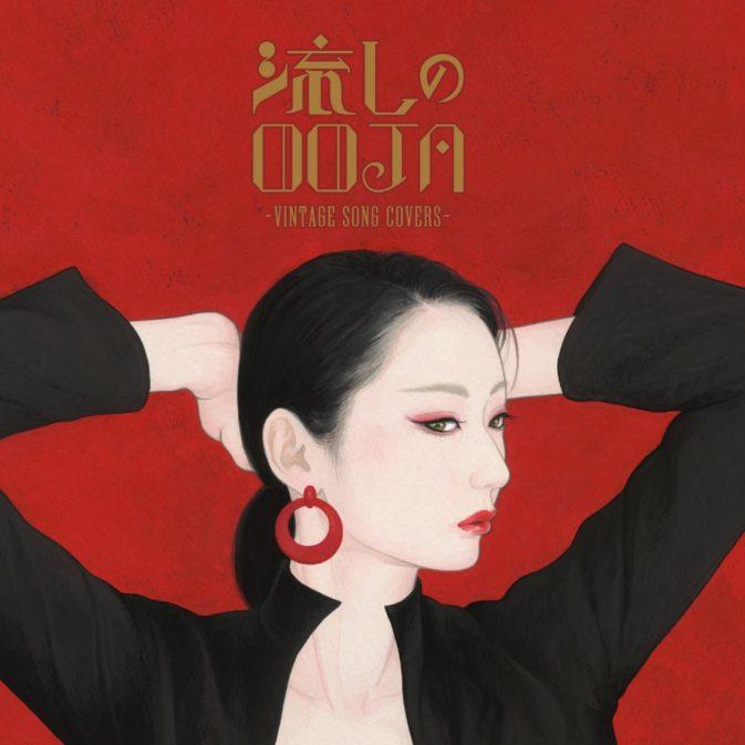 Ms.OOJA – さよならの向う側