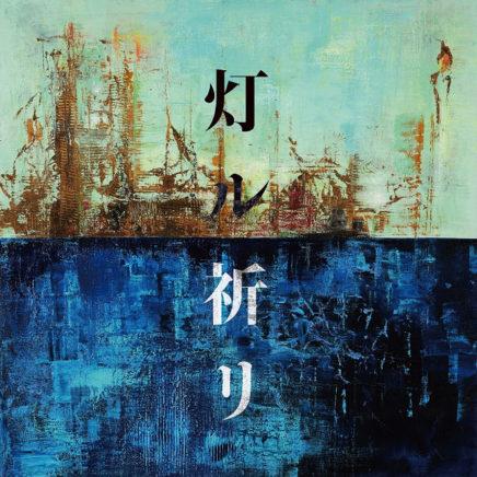 コブクロ – 灯ル祈リ