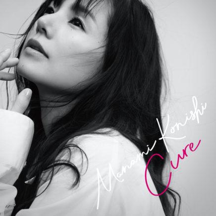 小西真奈美  アルバム  Cure