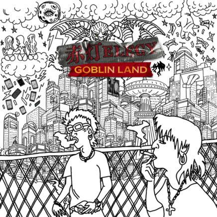 GOBLIN LAND – 赤灯ELEGY