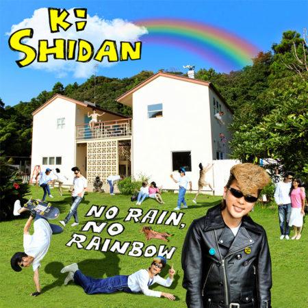 氣志團 - No Rain, No Rainbow  歌詞 PV