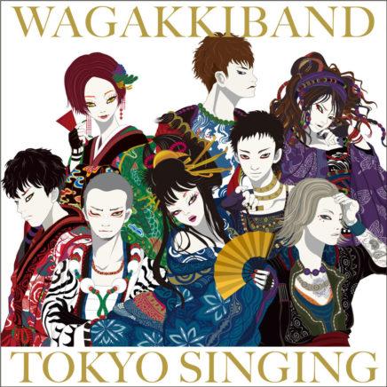 和楽器バンド  アルバム  TOKYO SINGING